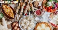 -50% на все меню в ресторане «Бахтриони» в Грузинский ресторан «Бахтриони»