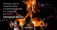бар в Сеть lounge-баров Feromon Group