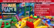 Детский развлекательный центр «Выше радуги» в ТРК «Южный Полюс»
