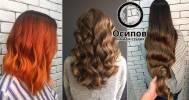 До 60% на услуги для волос в «Имидж-студия Дениса Осипова на пр-те Энгельса»