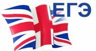 егэ английский подготовка в Онлайн-школа подготовки к ЕГЭ по английскому языку «You Can EGE»