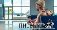 Финская виза «под ключ» всего за 5450 р. от компании «Питертур» в Туроператор «Питертур»