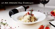 итальянская паста в Ресторан «Моя Флоренция»