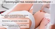 лазерная эпиляция в Медицинский центр косметологии MEDesLIFE