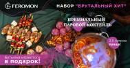 меню в Сеть lounge-баров Feromon Group