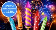 Наборы красочных фейерверков от 1230 руб. от магазина Pyroblast в Магазин пиротехники и фейерверков Pyroblast (Санкт-Петербург)