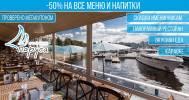 Панорамный ресторан в яхт-клубе «Паруса»