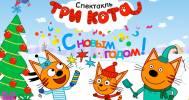 Скидка 25% на новогоднее шоу Три Кота в «Центр Международной Торговли»