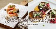 Скидка 30% на банкетное меню в ресторане «Хорошее место» в Ресторан «Хорошее место»
