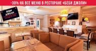 Скидка 30% на все в ресторане «Беби Джоли» в Ресторан «Беби Джоли»