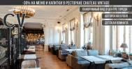 Скидка 30% в ресторане премиум-класса Chateau Vintage в Ресторан Chateau Vintage