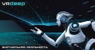 Скидка 40% на игру в Клуб виртуальной реальности Vr Deep