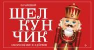 Скидка 50% на балет «Щелкунчик» в «ДК им. Зуева»