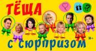 Скидка 50% на билеты на спектакль Теща с сюрпризом в «Театриум на Серпуховке»