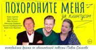 Скидка 50% на комедийную драму «Похороните меня за плинтусом» в «Оптимистический театр» в «Оптимистический театр» в «Центре Высоц