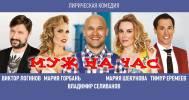 Скидка 50% на комедию «Муж на час» 2 и 23.11 в «Дом культуры имени Зуева»