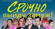 Скидка 50% на комедию «Срочно выйду замуж» в «ДК им. Зуева»