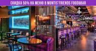 Скидка 50% на меню в MONTIS'Friends Food&Bar в Ресторан MONTIS'Friends Food&Bar