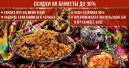 Скидка 50% на основное меню и напитки в кафе «Караван One» в Кафе «Караван One»
