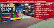 Скидка 50% на посещение в «Выше радуги» в ТРК «Лондон Молл» в Парк развлечений JUMP в ТРК «Лондон Молл» в Парк развлечений «Выше р