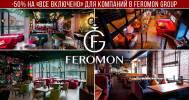 Скидка 50% на посещение «Все включено» для компаний в Сеть lounge-баров Feromon Group