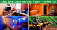Скидка 50% на проживание в SPA-отеле + питание + SPA в SPA-отель «Гелиос»