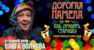 Скидка 50% на спектакль-бенефис Ольги Волковой в «Оптимистический театр» в «Центре Высоцкого» на Таганке