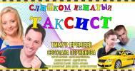 Скидка 50% на спектакль «Слишком женатый таксист» в «Дом культуры имени Зуева»