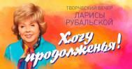 Скидка 50% на творческий вечер «Хочу продолженья!» в Московский Мюзик-Холл