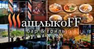 Скидка 50% на все меню и напитки в ресторане «ШашлыкоFF» в Ресторан «ШашлыкоFF»