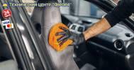 Скидка 52% на химчистку авто в Технический центр «Аврора»