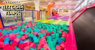Скидка 55% на посещение детского развлекательного парка «Активити» в Детский развлекательный парк «Активити»