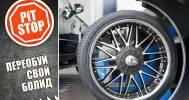 Скидка 74% в сети Pit-Stop. «Переобувка» колес от R13 до R18 — 899 р. без скрытых доплат! в Сеть шиномонтажей Pit-Stop в Сеть шино