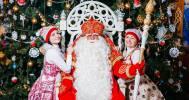 Скидка 75% на Именное видеопоздравление от Деда Мороза в Компании «Сказка в каждый дом»