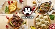 Скидки 50% на все в грузинском ресторане в Ресторан грузинской кухни «Вахтангури»