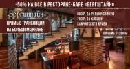 Скидки до 50% на все в ресторане-баре «Бергштайн» в Ресторан-бар «Бергштайн»