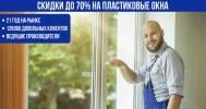 Скидки до 70% на пластиковые окна от компании «Берлинские окна» в Компания «Берлинские окна»
