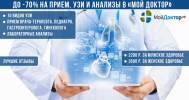 Скидки до 70% на прием врачей, УЗИ и анализы в сети клиник «Мой Доктор» в Сеть клиник «Мой Доктор»