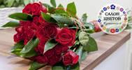 Скидки до 74% на розы + упаковка в подарок в Салон цветов «Цветодель» на Пушкинской, 20