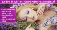 Скидки до 80% на косметологию, услуги для бровей и ресниц в студии «Прованс» в Студия загара и красоты «Прованс»