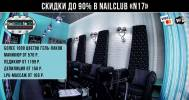 Скидки до 90% на маникюр, педикюр, шугаринг, солярий, brow bar и LPG в Студия «NailClub 17»