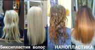 услуги для волос в Салон красоты «Вайори»