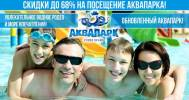 Увлекательное водное родео и море впечатлений! Скидки до 63% от аквапарка «РОDЕО DРАЙВ» в Аквапарк «РОDЕО DРАЙВ»