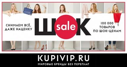 93f5fd9f3 KupiVIP (Москва) - отзывы, адрес, телефон и акции на сайте МегаКупон