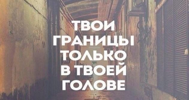 твои границы только в твоей голове фото гулькина фото молодости