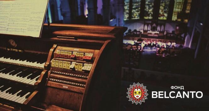 -50% на концерты в соборе Святых Петра и Павла в Благотворительный фонд «Бельканто»