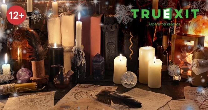 -50% на квест «Ангелы и демоны» в Компания «Truexit на Академической»