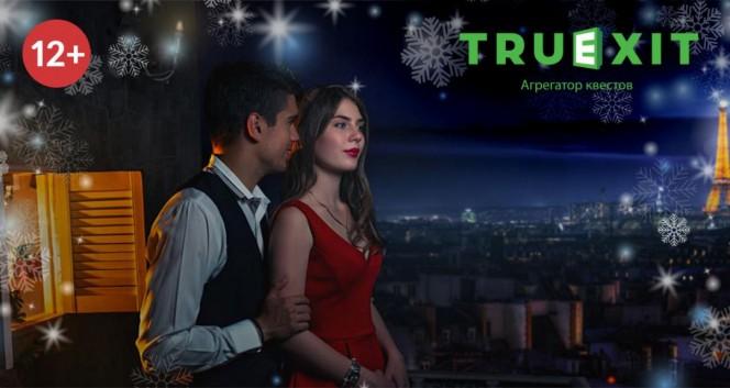 -50% на квест «Из Парижа с любовью» в Компания «Truexit на Академической»
