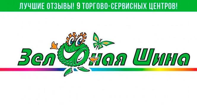 880 р. за шиномонтаж любого диаметра для легковых авто в Сеть торгово-сервисных центров «Зеленая Шина»