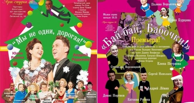 Скидка 25% на спектакли 9.02 и 16.02 в ДК «Выборгский»
